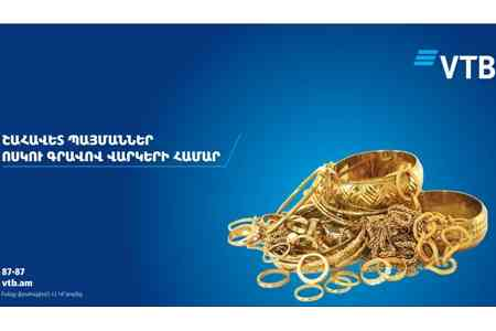 VTB Bank (Armenia) offers to issue loans secured by gold on favorable  terms