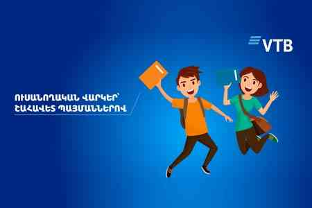VTB Bank (Armenia) offers favorable conditions for student loans